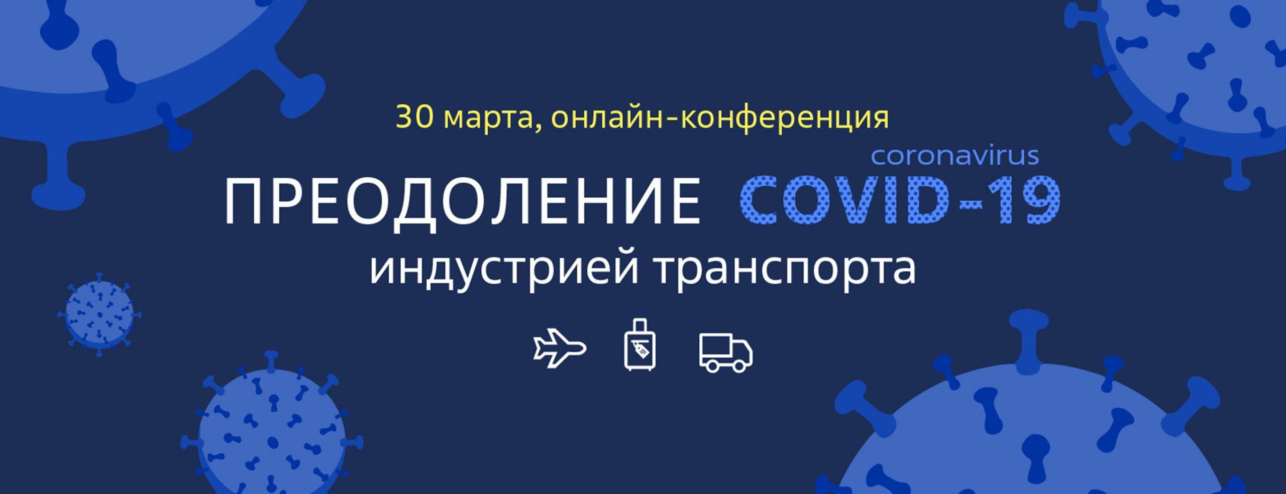 """ТТ Клуб – партнёр онлайн-конференции """"Преодоление COVID-19 индустрией транспорта"""""""