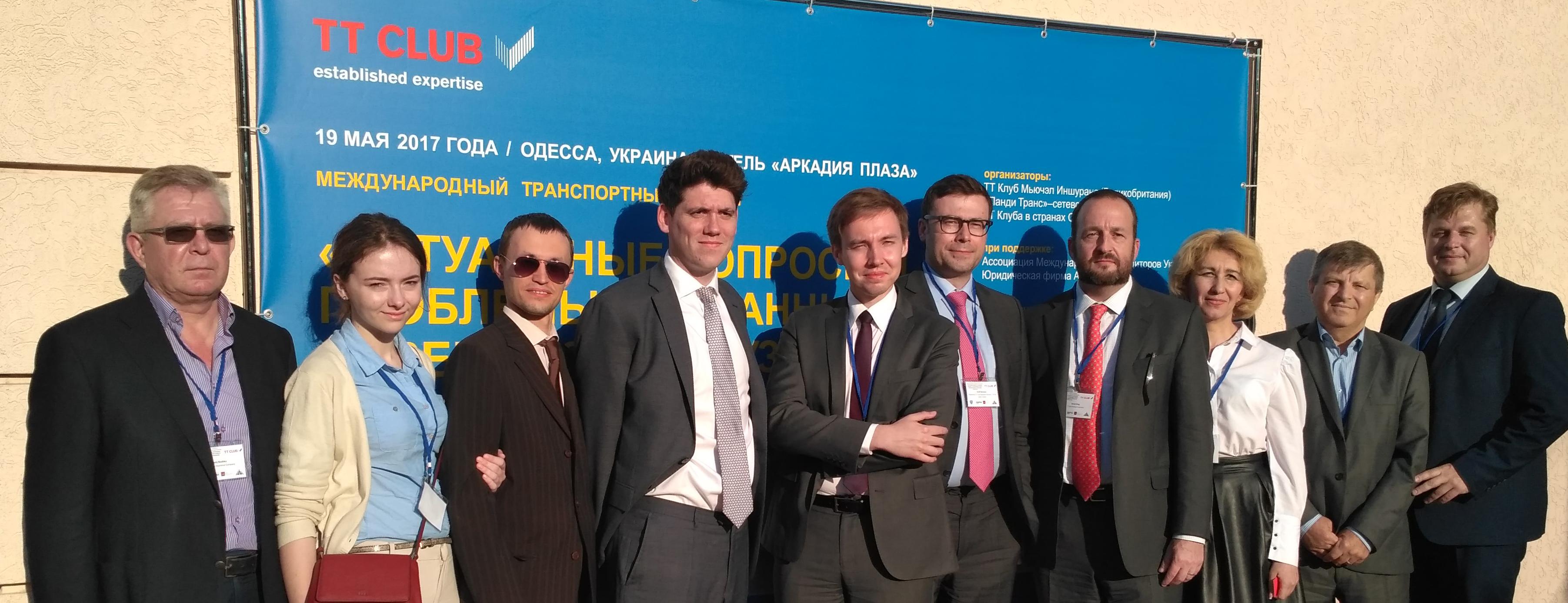 ТТ Клуб провёл международный транспортный форум для своих клиентов и партнёров в Украине