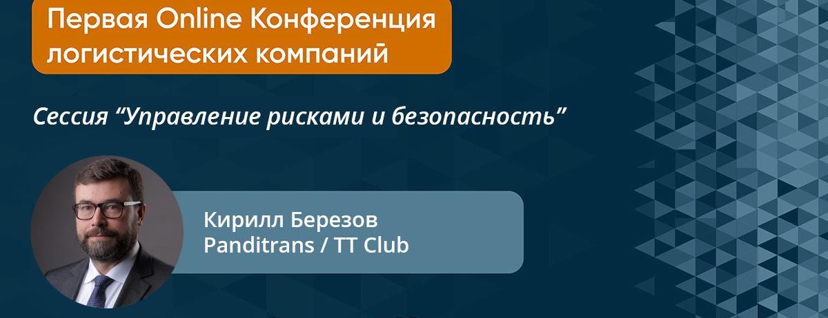"""""""Панди Транс"""" - участник Первой онлайн-конференции логистических компаний"""