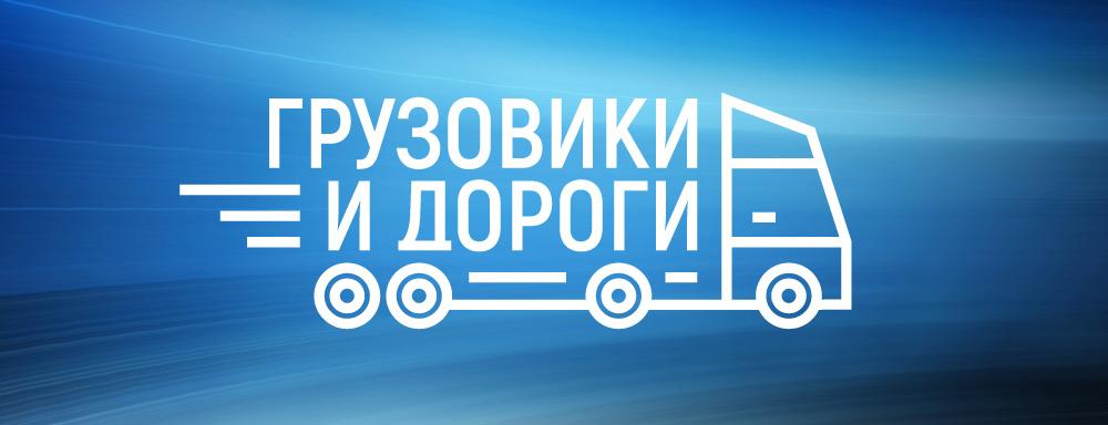 ТТ Клуб - партнер конференции «Грузовики и дороги: вызовы и возможности. Новая реальность»