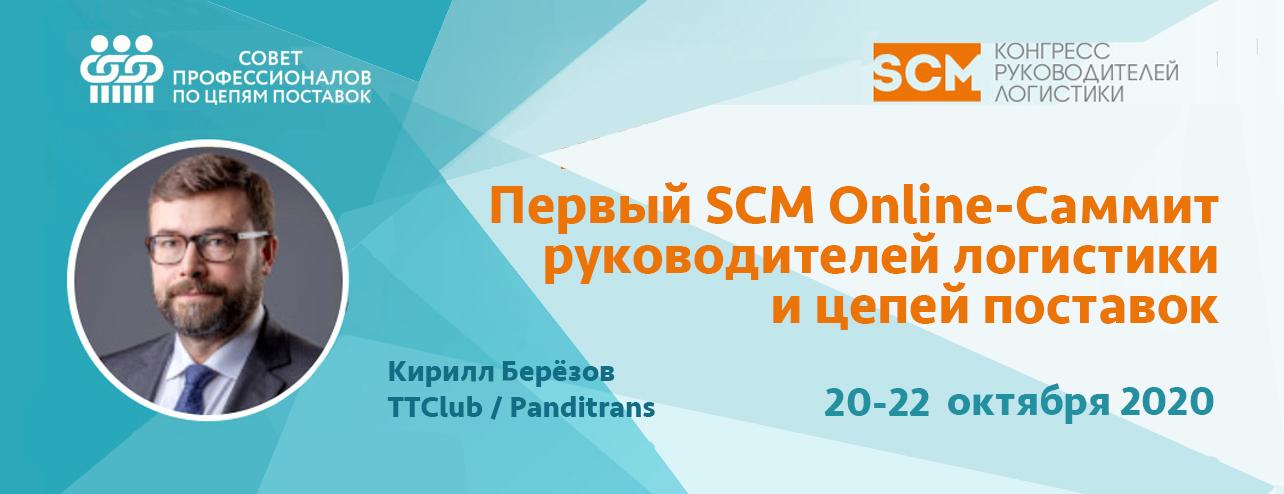 """Панди Транс"" - докладчик SCM Онлайн-Саммита руководителей логистики и цепей поставок"