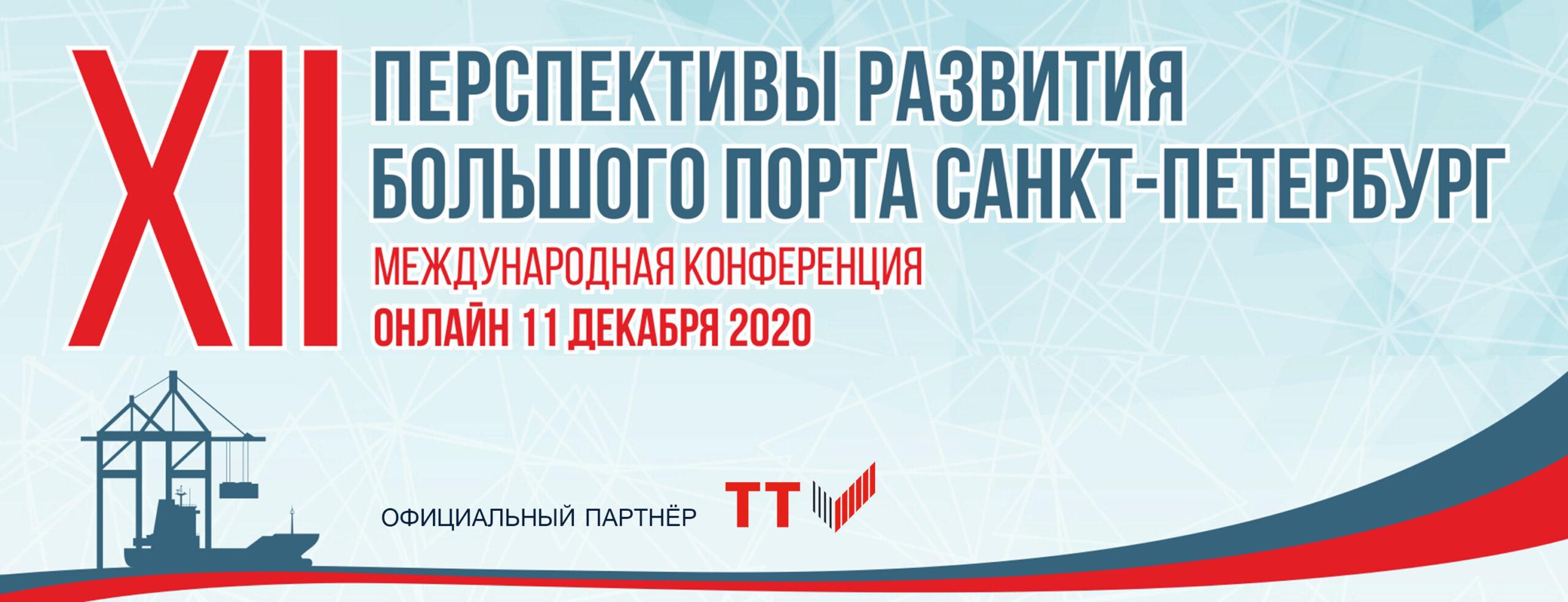 ТТ Клуб – партнёр конференции «Перспективы развития Большого порта Санкт-Петербург»
