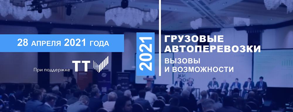 ТТ Клуб - партнёр конференции «Грузовые автоперевозки – 2021: вызовы и возможности»