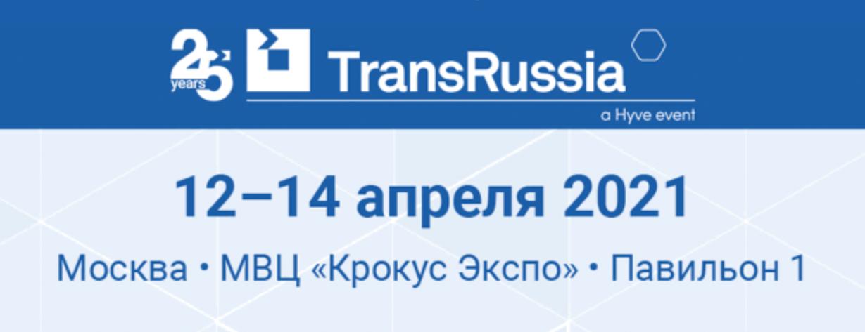 ТТ Клуб – партнёр 25-ой Международной выставки TransRussia