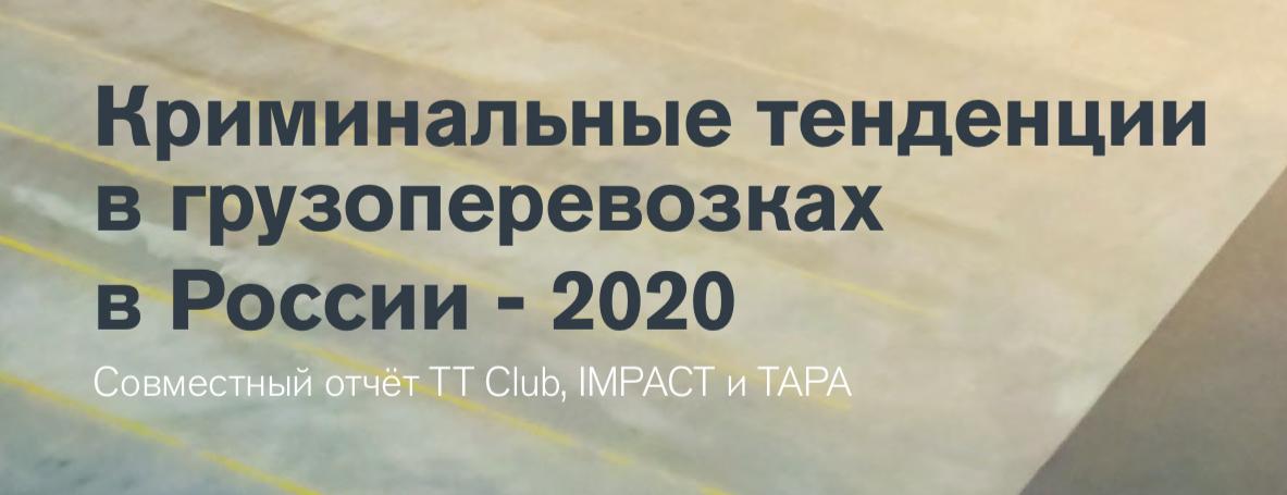 Опубликован совместный аналитический отчёт о кражах грузов в России в 2020 году