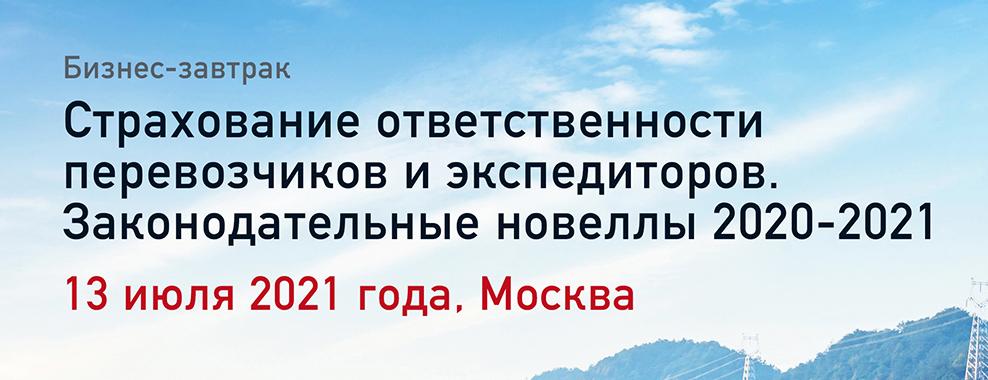 Александр Петренко выступил на бизнес-завтраке для транспортно-логистических компаний