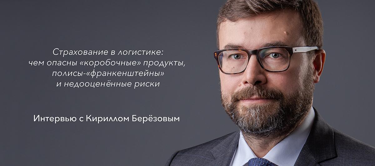 Интервью с управляющим директором «Панди Транс» Кириллом Берёзовым