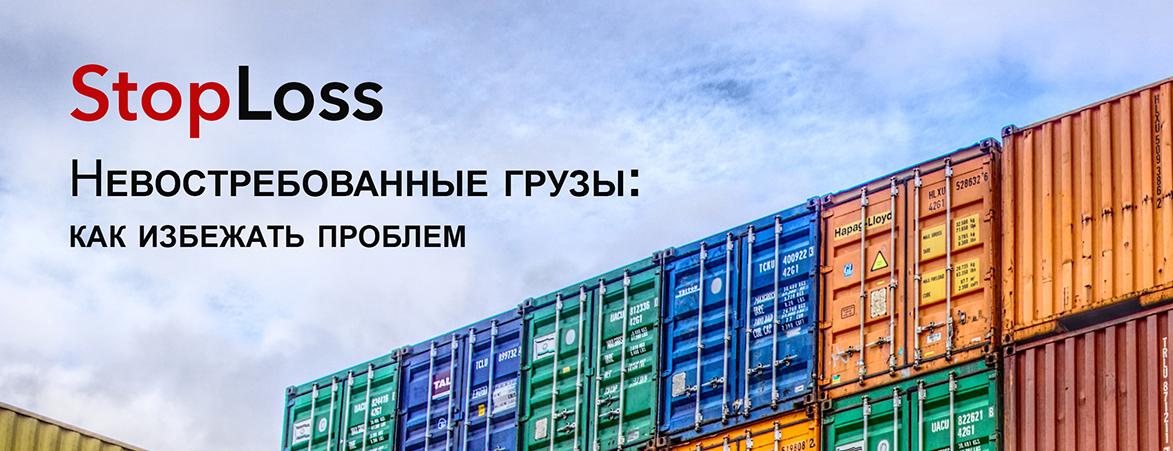 ТТ Клуб выпустил новую брошюру StopLoss, посвященную проблеме невостребованных грузов