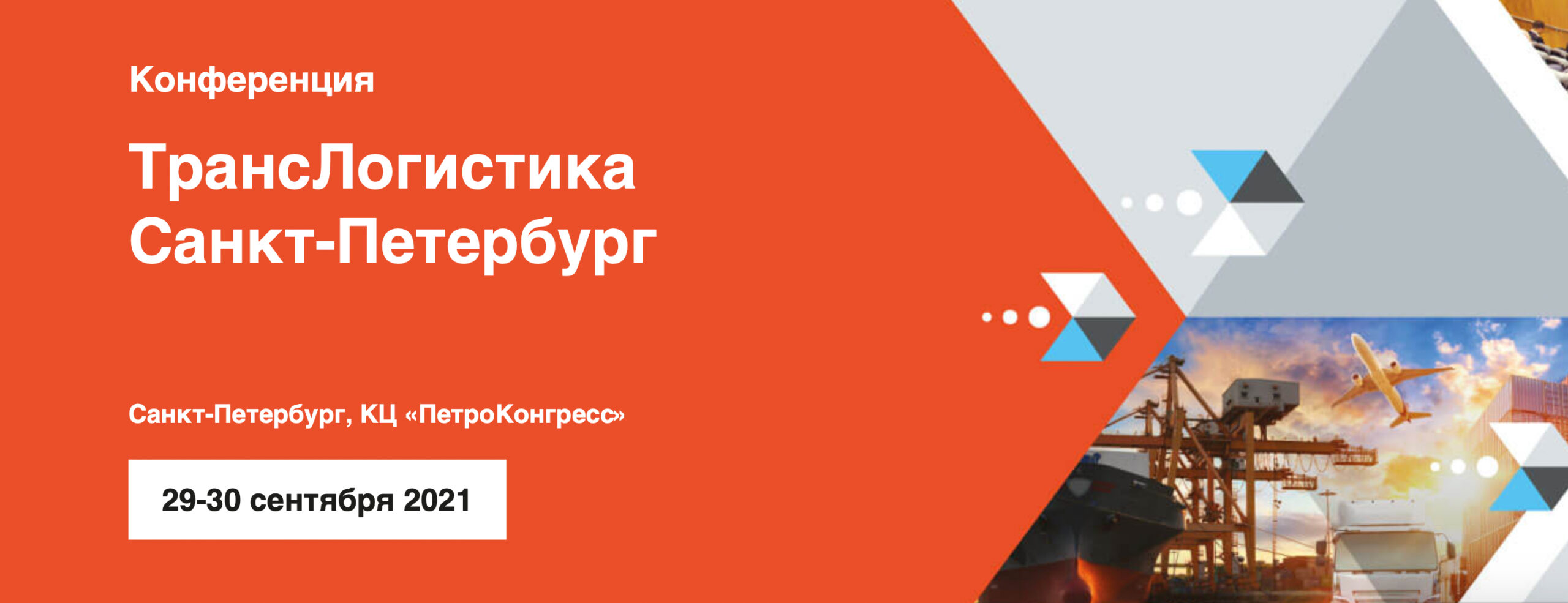 ТТ Клуб – партнёр конференции ТрансЛогистика Санкт-Петербург 2021